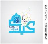 illustration of eid mubarak... | Shutterstock .eps vector #482748145
