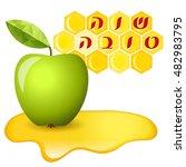 green apple and honey  rosh... | Shutterstock .eps vector #482983795