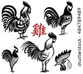ink hand drawn rooster. the... | Shutterstock .eps vector #484789489