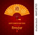 chinese new year festive vector ... | Shutterstock .eps vector #484918705