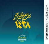 happy new hijri year 1438 ... | Shutterstock .eps vector #485252674