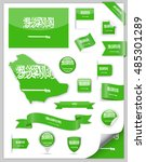 saudi arabia flag set   vector... | Shutterstock .eps vector #485301289