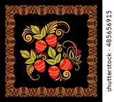 traditional russian pattern... | Shutterstock .eps vector #485656915