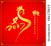 year of rooster chinese new... | Shutterstock .eps vector #486178819