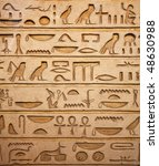 Egyptian hieroglyphs on the wall - stock photo