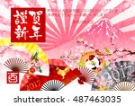 rooster chicken fuji new year's ... | Shutterstock .eps vector #487463035