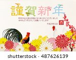 rooster chicken greeting card... | Shutterstock .eps vector #487626139