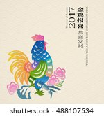 year of rooster chinese new... | Shutterstock .eps vector #488107534