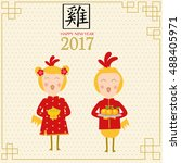 happy chinese rooster new year... | Shutterstock .eps vector #488405971