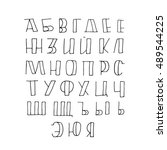 ink handwritten cyrillic... | Shutterstock .eps vector #489544225
