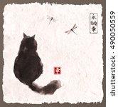 black fluffy cat watching over... | Shutterstock .eps vector #490050559