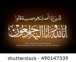 condolences in arabic... | Shutterstock .eps vector #490147339