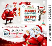 vector set of vintage christmas ... | Shutterstock .eps vector #490253389