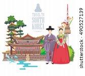 south korea travel vector... | Shutterstock .eps vector #490527139