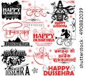 illustration of calligraphy... | Shutterstock .eps vector #490882039