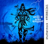 illustration of lord rama with... | Shutterstock .eps vector #490882261