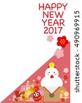 new year's card.rooster | Shutterstock . vector #490969915