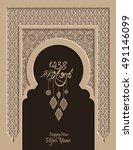 happy new hijri year 1438 ... | Shutterstock .eps vector #491146099