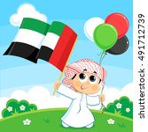 united arab emirates   uae  ...   Shutterstock .eps vector #491712739