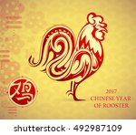 greeting card for chinese new... | Shutterstock .eps vector #492987109