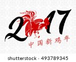 Chinese Greeting Card With...