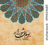 holly day of ashura   the...   Shutterstock .eps vector #494424685
