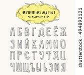 cyrillic 3d font. russian hand... | Shutterstock .eps vector #494892121