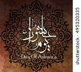 holly day of ashura  religious...   Shutterstock .eps vector #495320335