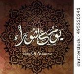 holly day of ashura  religious...   Shutterstock .eps vector #495320341