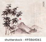 bamboo tree and mountains hand... | Shutterstock .eps vector #495864061