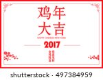 chinese greeting card....   Shutterstock .eps vector #497384959