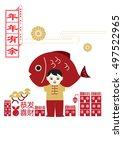 vintage chinese new year poster ...   Shutterstock .eps vector #497522965