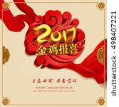 chinese new year background.... | Shutterstock .eps vector #498407221