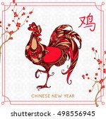 rooster symbol chinese lunar... | Shutterstock .eps vector #498556945