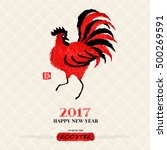 chinese new year greeting card... | Shutterstock .eps vector #500269591