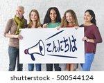 bonjour ciao hola hello hi... | Shutterstock . vector #500544124