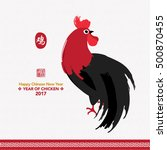 happy chinese new year 2017... | Shutterstock .eps vector #500870455