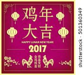 lunar new year. greeting card.... | Shutterstock .eps vector #501360349