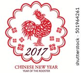 chinese 2017 lunar new year of ... | Shutterstock .eps vector #501964261