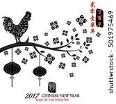 chinese new year. year of the... | Shutterstock .eps vector #501975469