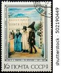ussr   circa 1976  a stamp... | Shutterstock . vector #502190449