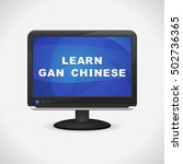 Monitor With Learn Gan Chinese...
