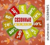 autumn sale russian banner.... | Shutterstock .eps vector #502884691