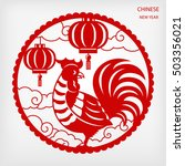 chinese new year greeting card...   Shutterstock .eps vector #503356021