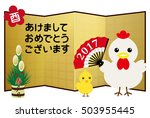 japanese new year's card.  it's ... | Shutterstock .eps vector #503955445