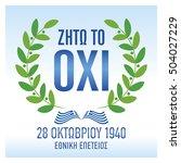 ww2 memorial day  october 28 ...   Shutterstock .eps vector #504027229