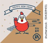 happy new year greetings  year... | Shutterstock .eps vector #504309451