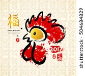 chinese new year greeting card... | Shutterstock .eps vector #504684829
