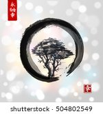 tree in black enso zen circle.... | Shutterstock .eps vector #504802549