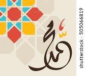 vector arabic calligraphy.... | Shutterstock .eps vector #505066819